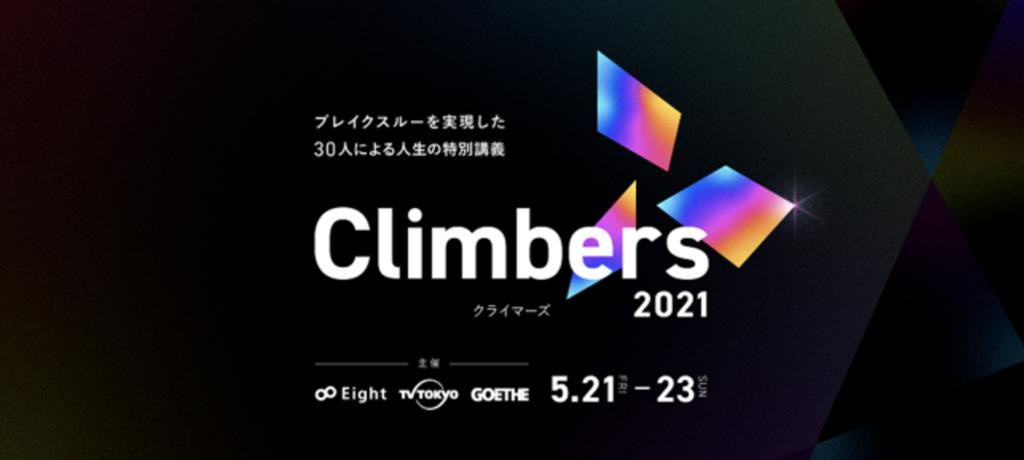 Climbers2021画像